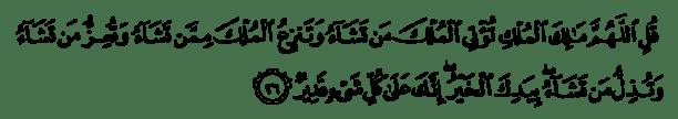 quran-surat-ali-imran-ayat-26